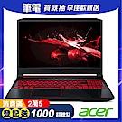 Acer AN515-54-72ES 15吋電競筆電(i7-9750H/512G/1050