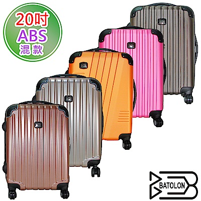 Batolon 寶龍 20吋 混款ABS硬殼箱/行李箱/旅行箱