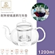 英國WILMAX 耐熱玻璃濾網花茶壺1200ML(快) product thumbnail 1