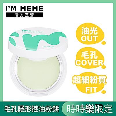 I'M MEME 我愛毛孔隱形控油蜜粉餅 9.5g