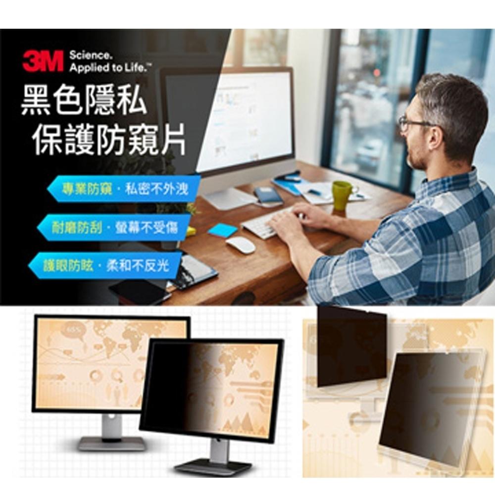"3M 黑色防窺片12.5""w9(16:9) - 新安裝附件包"