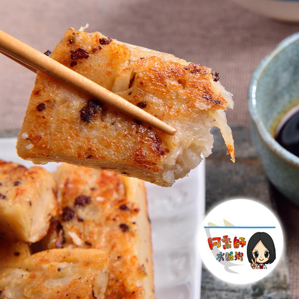 台南麻豆助 富粿滿堂-港式蘿蔔糕2入組(700g/入)