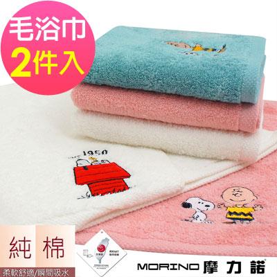 (毛巾+浴巾) SNOOPY史努比 純棉刺繡毛浴巾2條組 [限時下殺]
