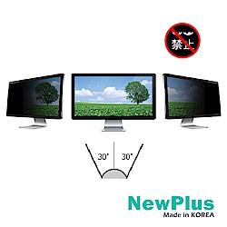 NewPlus 4合1 螢幕防窺片 23.8w 16:9, 528x297mm