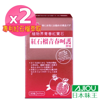 日本味王 紅石榴青春呵護膠囊 (30粒/盒)X2