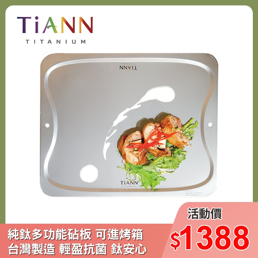 TiANN 鈦安純鈦餐具 專利鈦砧板/切菜板/砧板/抗菌砧板/萬用沾板/烘焙烤盤/露營餐盤