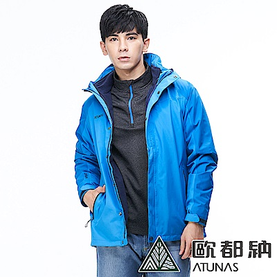 【ATUNAS 歐都納】男款GORE-TEX防水防風兩件式外套A-G1901M藍