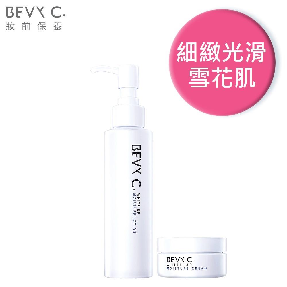 BEVY C. 極淬美白輕潤保濕組