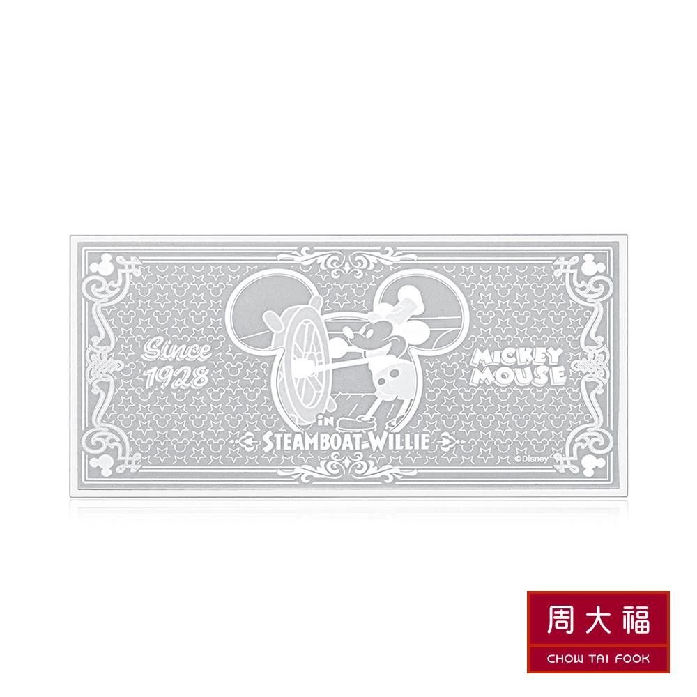 周大福 迪士尼經典系列 米奇船長銀鈔(SINCE 1928)