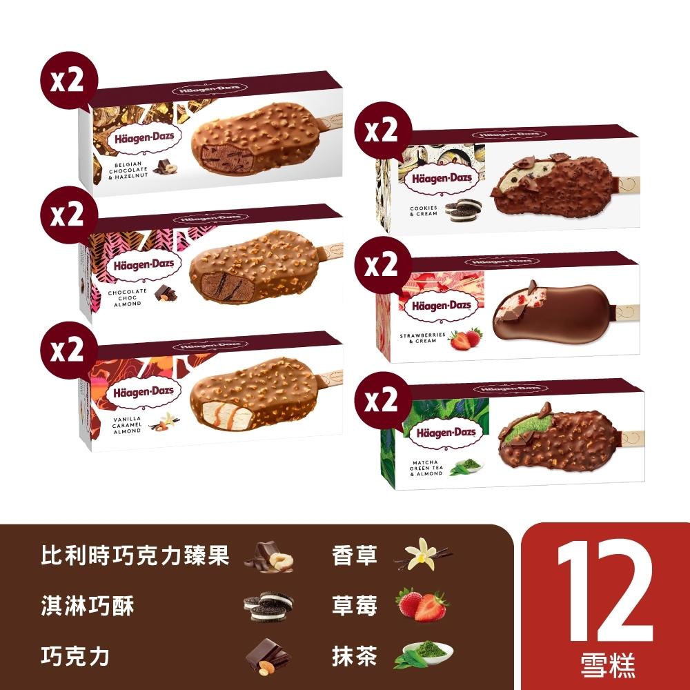 哈根達斯 新雪糕12入 (比巧榛果2巧克2抹茶2淇巧2香草2草莓2)