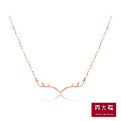 周大福 鹿角18K玫瑰金項鍊/鎖骨鍊(16+1)吋