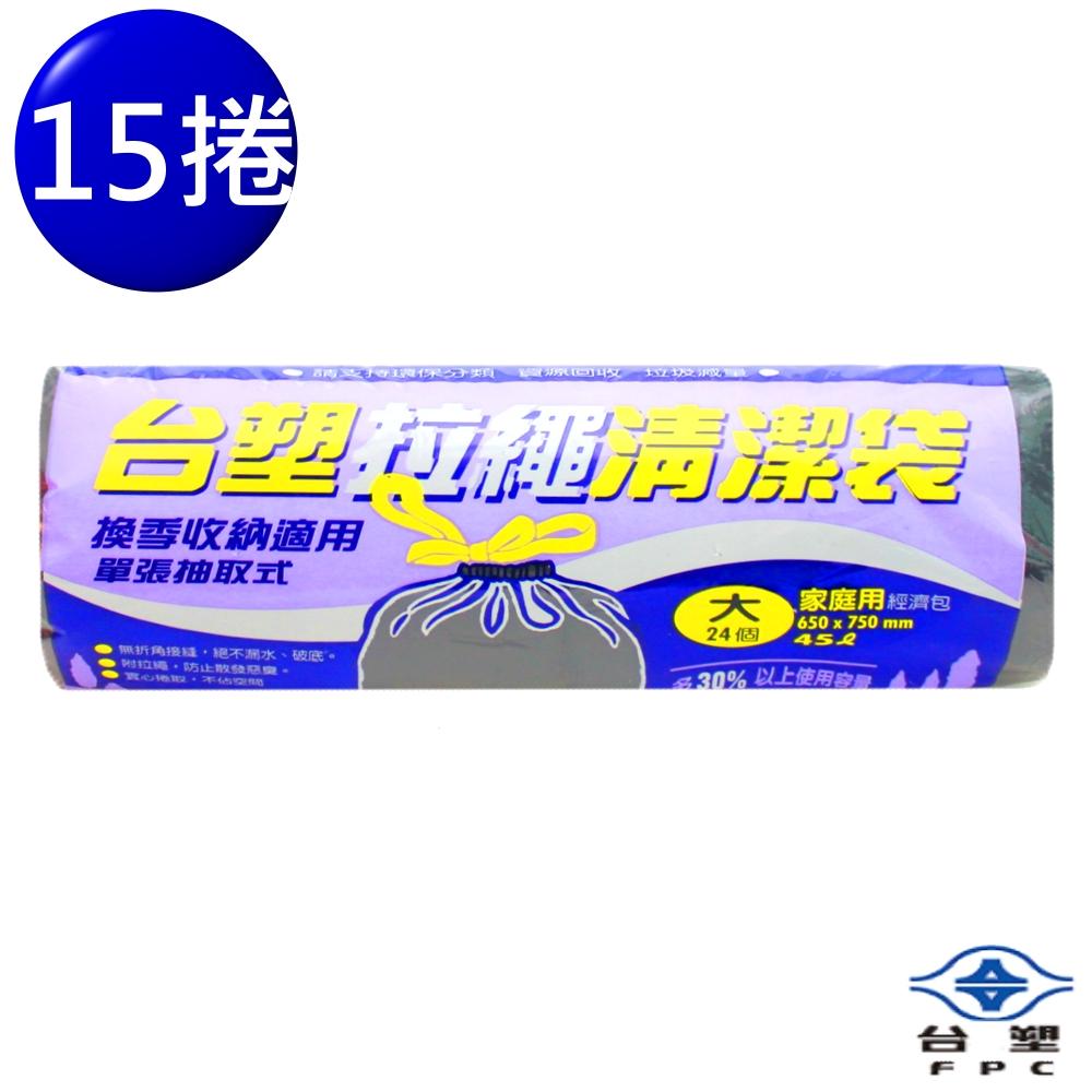 台塑 拉繩 清潔袋 垃圾袋 (大) (黑色) (45L) (65*75cm) (15捲)