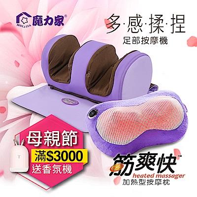 【魔力家】多感揉捏足部按摩機+筋爽快360度溫熱按摩枕