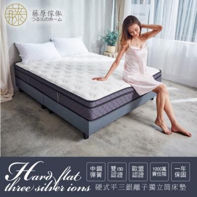 藤原傢俬 高澎度銀離子硬式獨立筒床墊雙人加大(6尺)