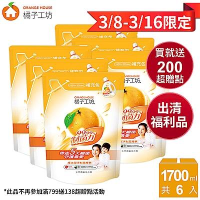 【FB限定!送200超贈點】橘子工坊 天然濃縮洗衣精補包1700ml x6包組 制菌力99.99%