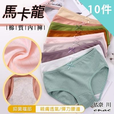 ★時時樂限定★ 馬卡龍40支純棉螺紋內褲(超值10件組-隨機) enac 依奈川
