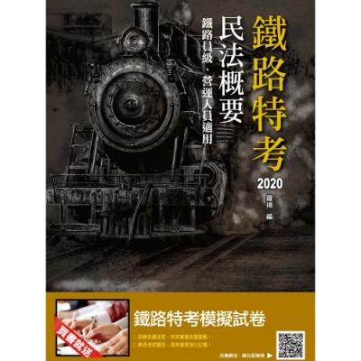 【2020全新版】民法概要 (鐵路員級、營運人員適用) (五版) (T023R19-1)