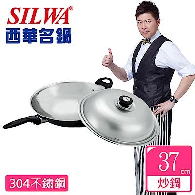 西華SILWA傳家寶複合金炒鍋-37cm單柄
