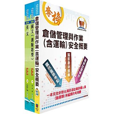 108年臺灣菸酒從業評價職位人員(儲運)套書(贈題庫網帳號、雲端課程)