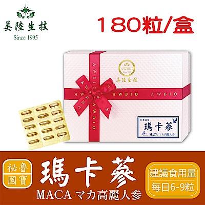 【美陸生技】祕魯國寶MACA瑪卡蔘(男)【180粒/盒(禮盒)】AWBIO