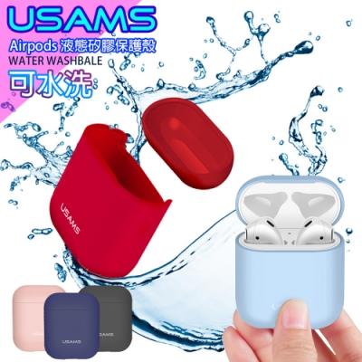 USAMS Airpods  超薄液態矽膠保護套耳機套(一二代通用)
