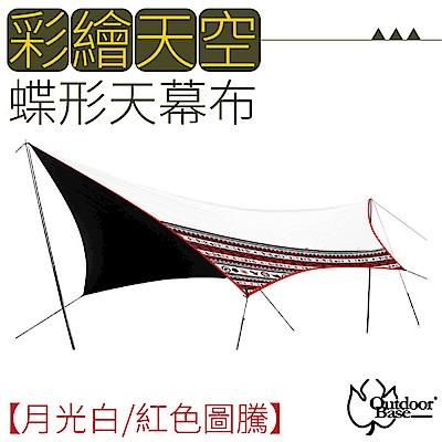 Outdoorbase 彩繪天空-蝶形天幕布600x560cm_月光白/紅圖騰