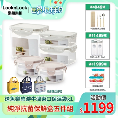 [買就送保溫袋][超值五件組] 樂扣樂扣 tritan純淨抗菌保鮮盒組(1L+1.1L+850ml+320ml*2)