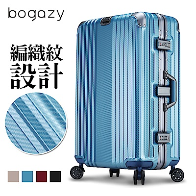 Bogazy 古典風華 26吋編織紋浪型凹槽設計鋁框行李箱(冰雪藍)