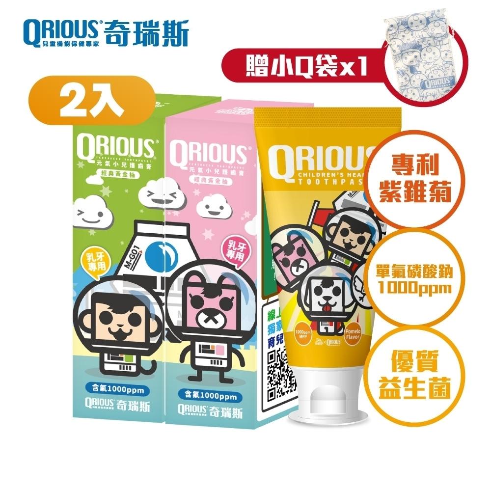 QRIOUS奇瑞斯雙效紫錐菊護齒膏-二入贈提袋/1000ppm/益生菌/兒童牙膏/紫錐菊