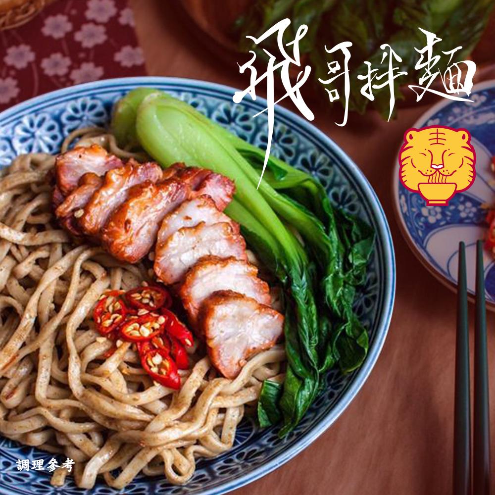飛哥拌麵 巷口麻醬拌麵(600g)
