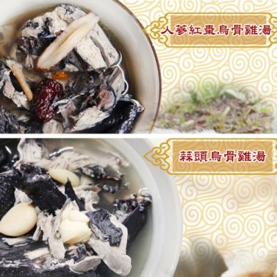 老爸ㄟ廚房‧人蔘紅棗烏骨雞湯x1+蒜頭烏骨雞湯x1  (2200g/包)