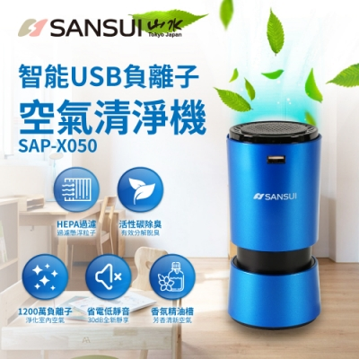 SANSUI山水 個人車用負離子空氣清淨機 SAP-X050