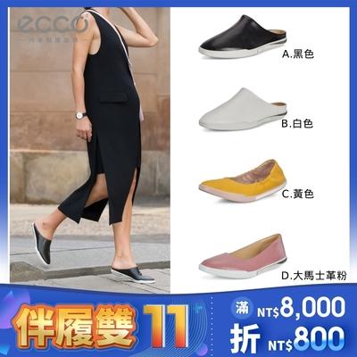 【時時樂限定】ECCO 雙11暖場慶 SIMPIL II W 極簡美型休閒女鞋 多款任選