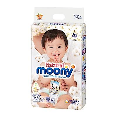 日本境內頂級Natural moony紙尿褲(M)(48片x4包/箱)