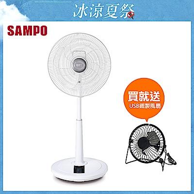 SAMPO聲寶 14吋微電腦遙控DC節能風扇 SK-FH14DR