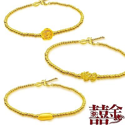 囍金 時尚清新999千足黃金手鍊(8選1)