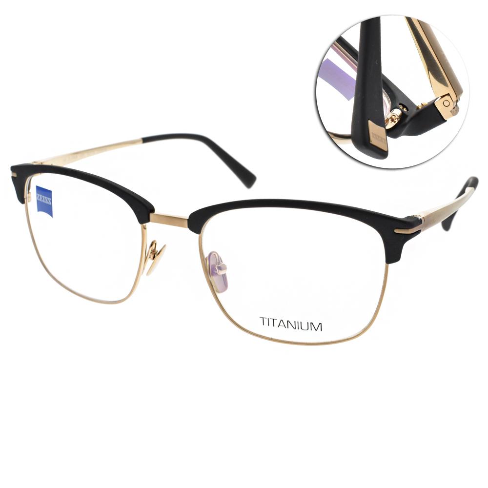 ZEISS蔡司眼鏡 質感休閒眉框/黑-金#ZS30008 F091