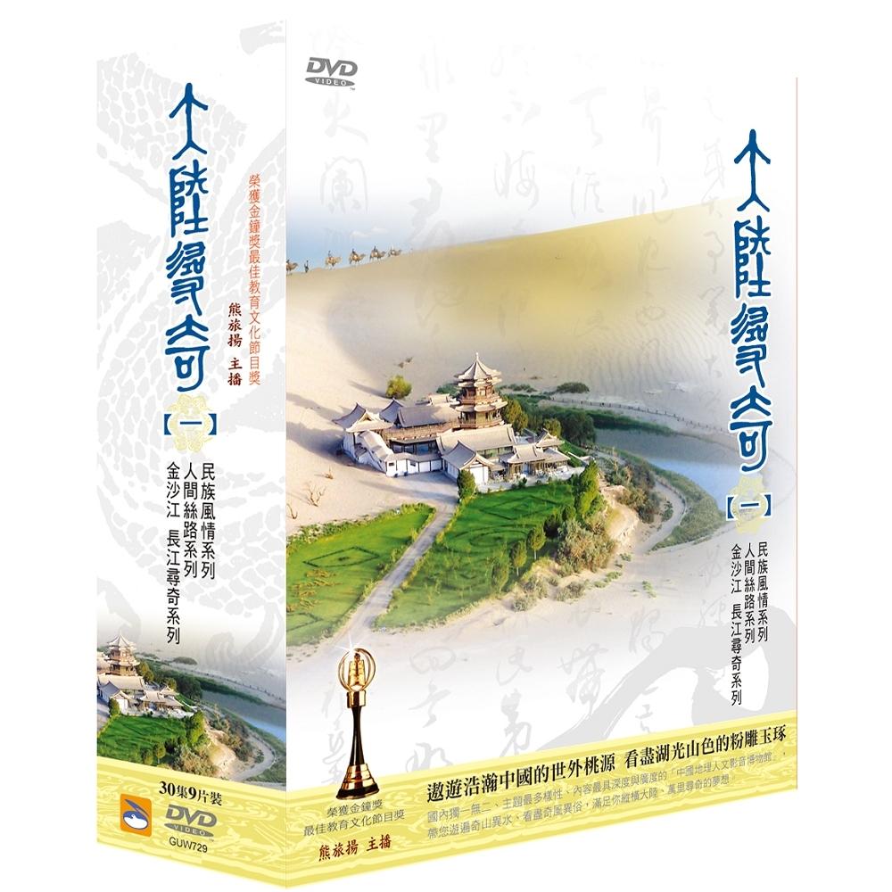 大陸尋奇(一) 9片DVD套裝