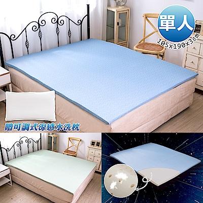 【格藍傢飾】100%頂級天然乳膠防蹣涼感單人床墊&水洗枕(兩色任選)