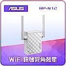 ASUS 華碩 RP-N12 無線訊號延伸器
