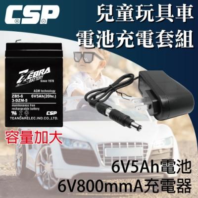 【ZEBRA斑馬牌】ZB5-6+6V充電器 兒童玩具車電池充電組/等同NP4-6加大容量