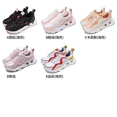 Nike 休閒鞋 孫芸芸 W RYZ 365 厚底 增高 鏤空 海外款 老爹鞋 5色單一價
