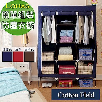 棉花田 簡約 簡易組裝時尚防塵衣櫥- 3 色可選