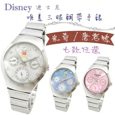 Disney迪士尼唯美三眼鋼帶手錶-7款任選