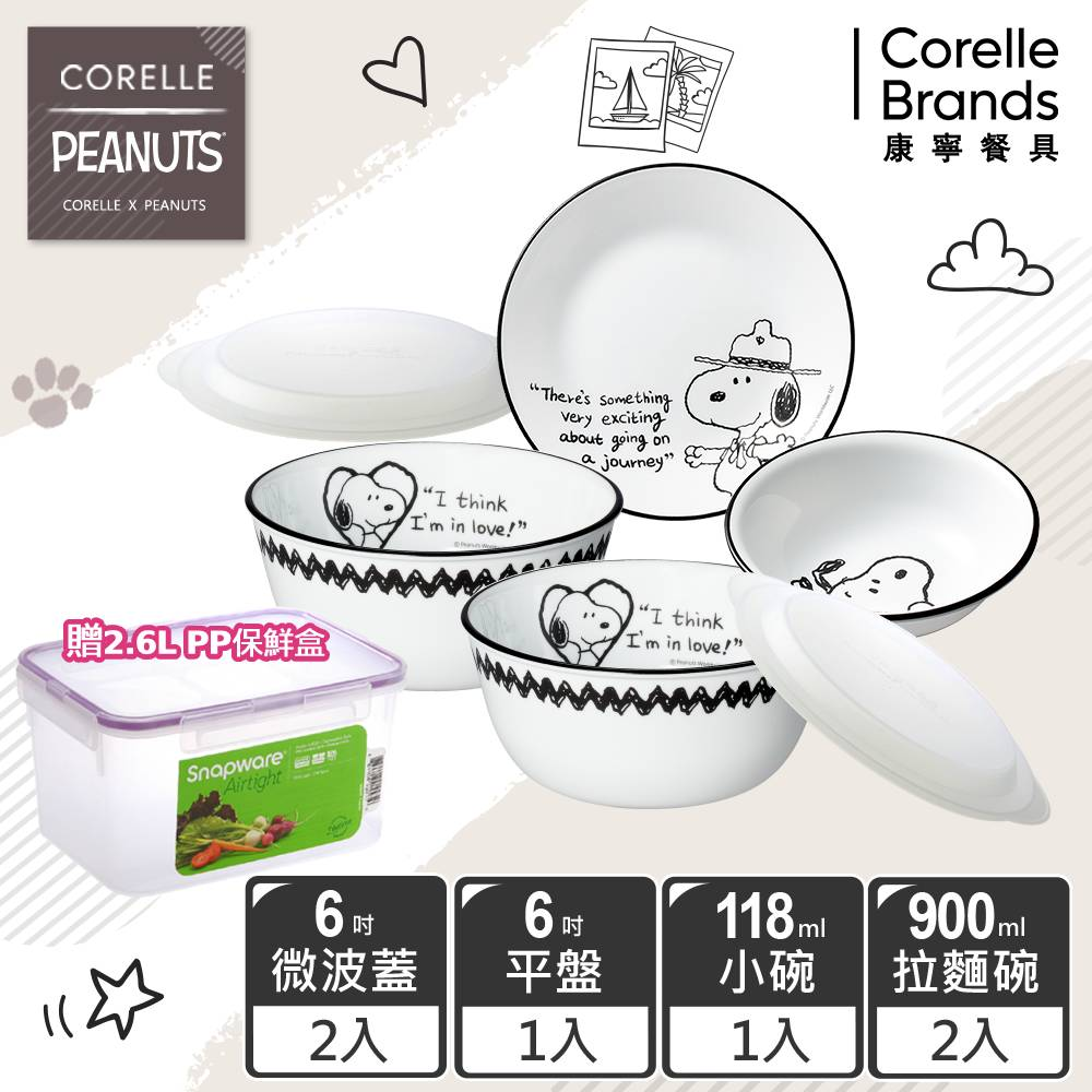 (獨家)【美國康寧】CORELLE SNOOPY復刻黑白6件式餐具組(F04)