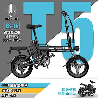 【e路通】COSWHEEL ES-T5 48V鋰電池 鋁合金 電動折疊車(電動自行車)