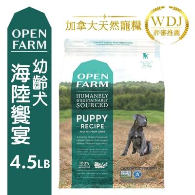 加拿大OPEN FARM開放農場-幼齡犬高優質蛋白食譜(雞肉+太平洋鮭魚) 4.5LB(2.04KG)