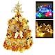 2尺(60cm)特級金色松針葉聖誕樹(雙金色配件+LED50燈插電式透明線) product thumbnail 1
