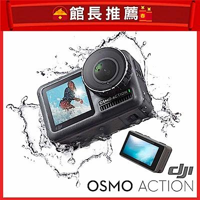 DJI Osmo Action 4K HDR 雙螢幕 / 防水運動相機