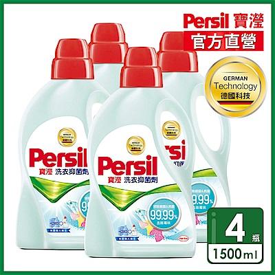 Persil 寶瀅洗衣抑菌劑1.5L x 4瓶